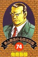 Detective 74