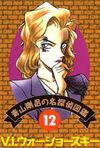 Detective 12