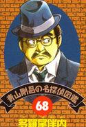 Detective 68