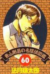 Detective 60