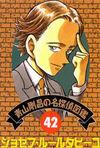 Detective 42