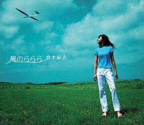 Mai Kuraki - Kaze no LaLaLa