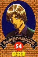 Detective 54