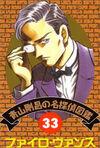 Detective 33