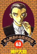 Detective 63