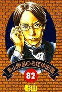 Detective 82