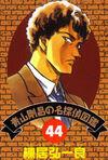 Detective 44