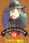 Detective 13