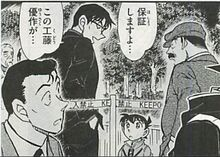 Yusakus cold case Shinichi