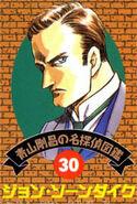 Detective 30