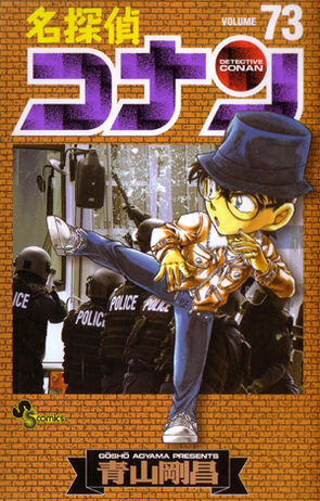 Volume 73