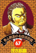 Detective 67