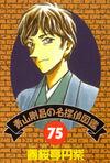 Detective 75