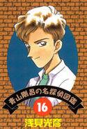 Detective 16