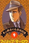 Detective 9