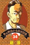 Detective 34