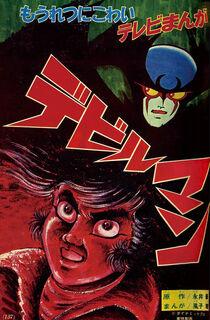 Isako Devilman TVmag