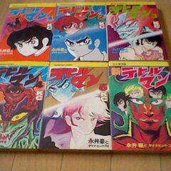 1972 or 1993 version. Maching Shin Devilman volume indicate the latter.