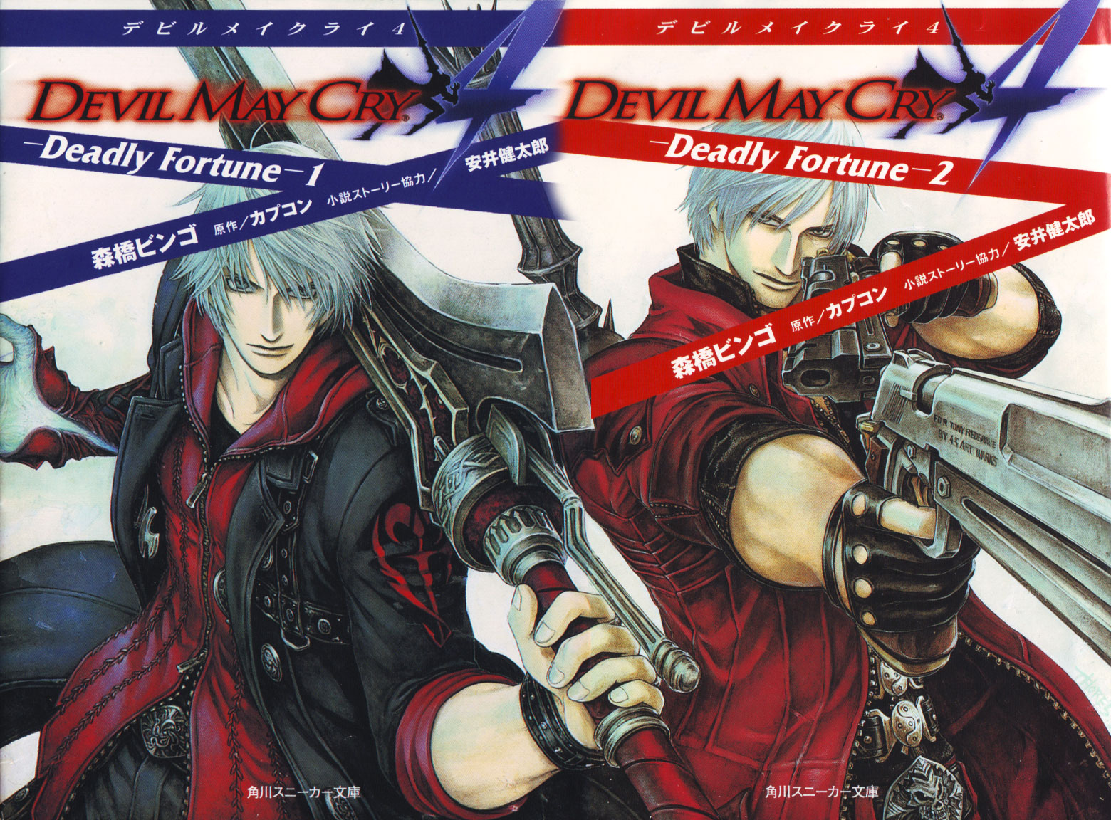 Archivo:Deadly Fortune covers.jpg
