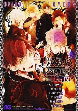Diabolik Lovers MORE,BLOOD Sakamaki Prequel Cover