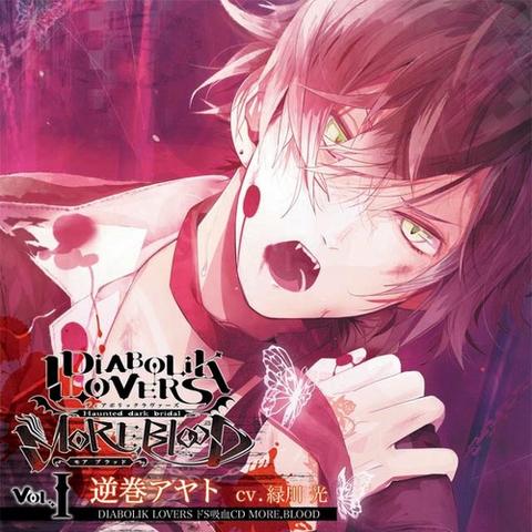 File:MORE,BLOOD Vol.1 Ayato Sakamaki.png