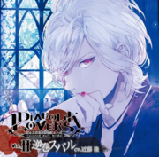Do-S Vampire Vol.2 Subaru Sakamaki.png