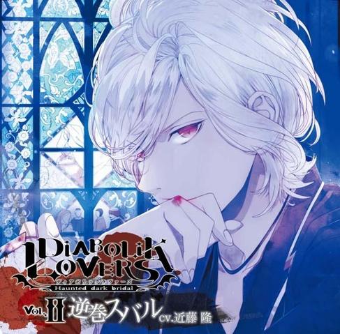 File:Do-S Vampire Vol.2 Subaru Sakamaki.png