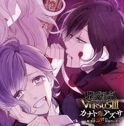 Diabolik Lovers VERSUS III Vol.6 Kanato VS Azusa Cover.png