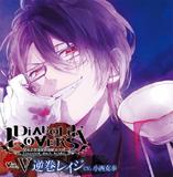 Do-S Vampire Vol.5 Reiji Sakamaki.png