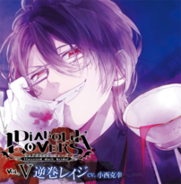 Do-S Vampire Vol.5 Reiji Sakamaki