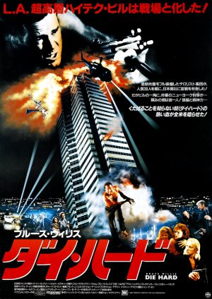 File:Die Hard - Japanese Poster.jpg