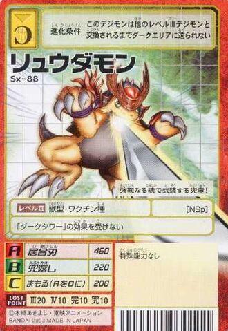 File:Ryudamon Sx-88 (DM).jpg