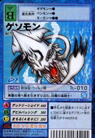 File:Gesomon Bo-773 (DM).jpg