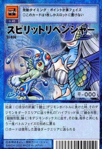 File:Spirit Revenger St-936 (DM).jpg