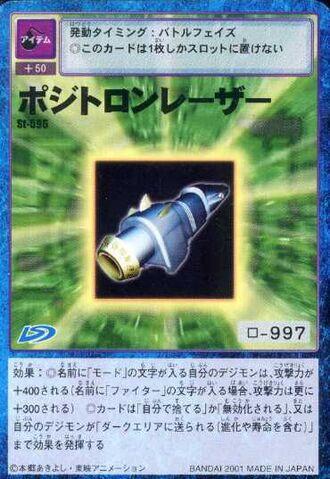 File:Positron Laser St-596 (DM).jpg