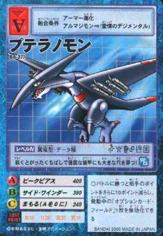 File:Pteranomon Bo-377 (DM).jpg
