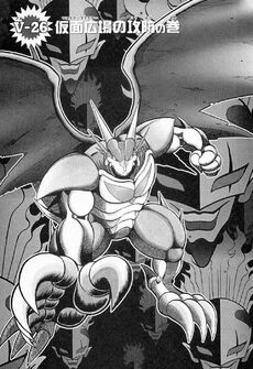 List of Digimon Adventure V-Tamer 01 chapters 26