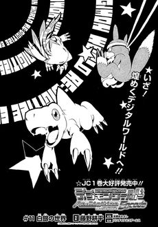 List of Digimon World Re-Digitize Encode chapters 11