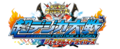 Digimon xros wars super digica taisen logo general strikers.png