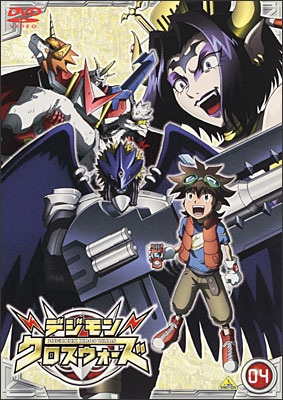 File:List of Digimon Fusion episodes DVD 04.jpg