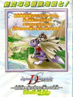 Digimon Chronicle