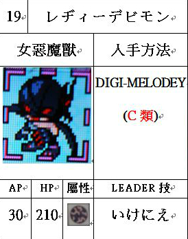 File:LadyDevimon xros loader.jpg