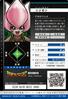 Lilimon 1-074 B (DJ)