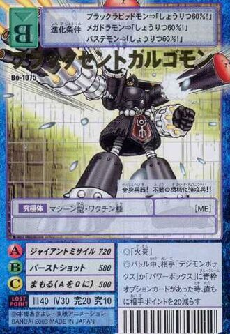 File:BlackSaintGargomon Bo-1075 (DM).jpg