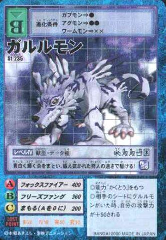 File:Garurumon St-235 (DM).jpg