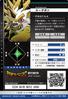 Siesamon 4-008 B (DJ)