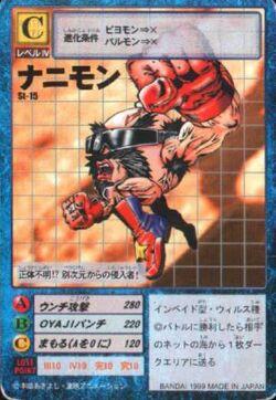 Nanimon St-15 (DM)