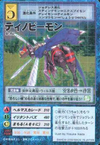 File:Dinobeemon St-257 (DM).jpg