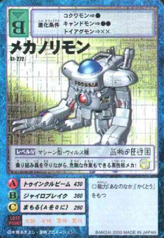 File:Mechanorimon St-272 (DM).jpg