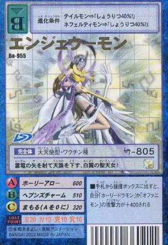 File:Angewomon Bo-955 (DM).jpg